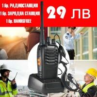 Радиостанция BaoFeng BF 888S