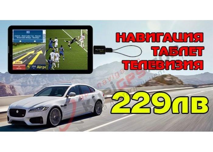 3G ТАБЛЕТ DIVA M703GS С НАВИГАЦИЯ ЗА БЪЛГАРИЯ И ЕВРОПА И TV ТУНЕР